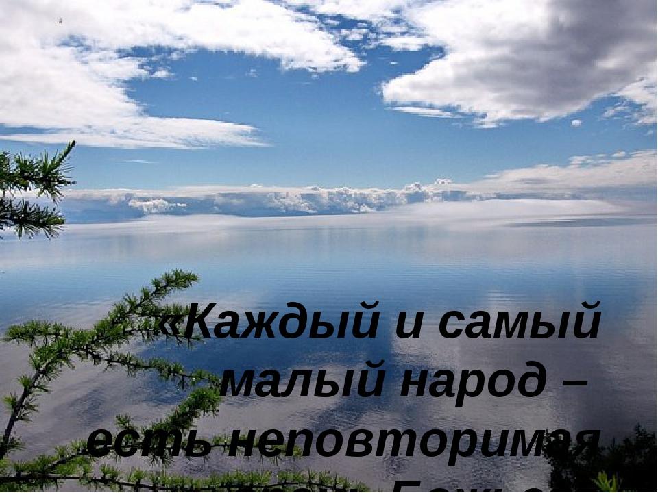 «Каждый и самый малый народ – есть неповторимая грань Божьего замысла» Алекса...