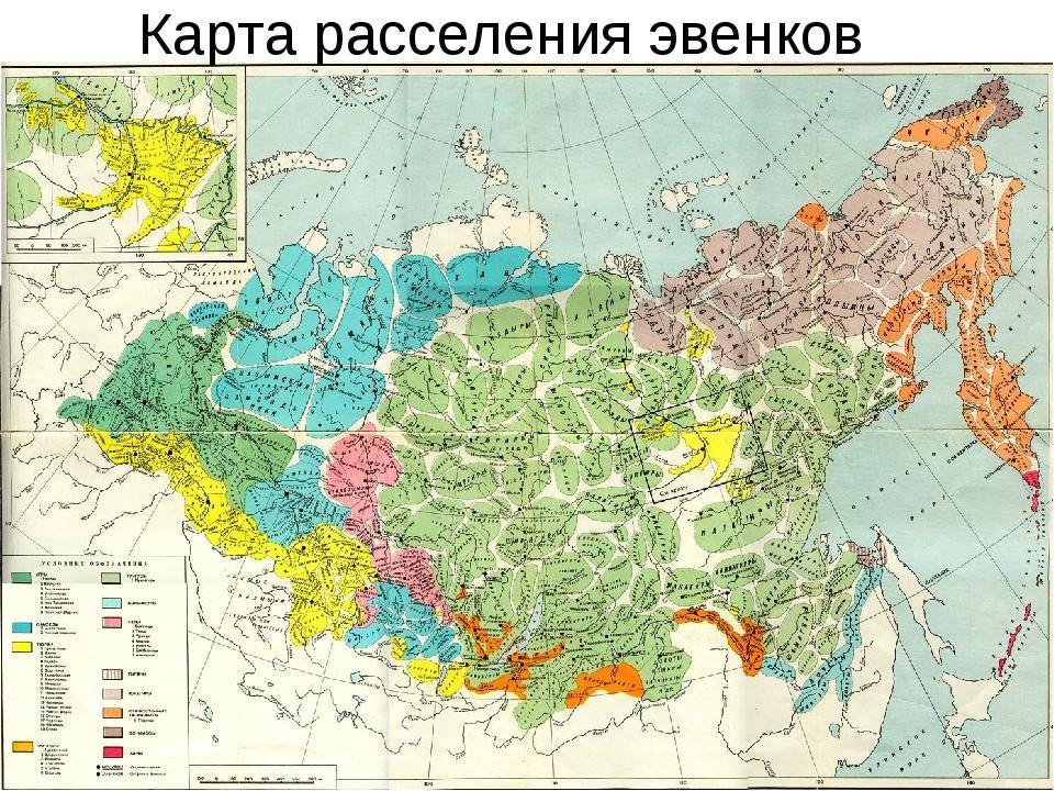 Карта расселения эвенков