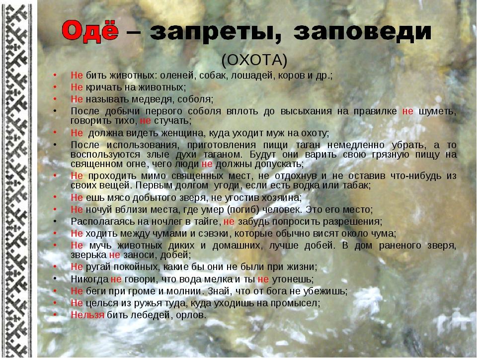 (ОХОТА) Не бить животных: оленей, собак, лошадей, коров и др.; Не кричать на...