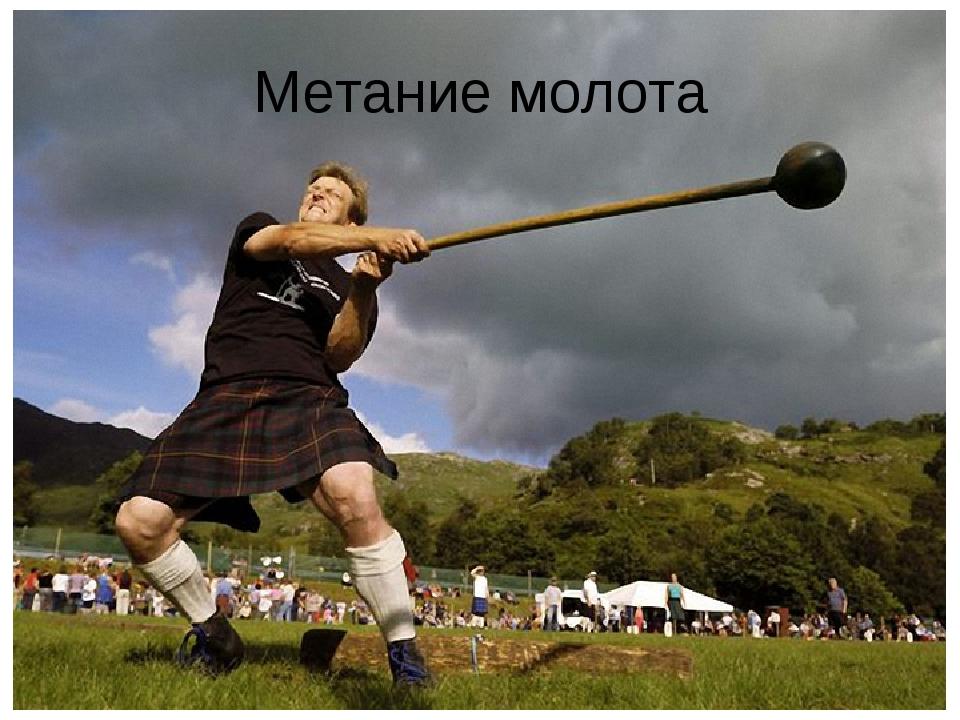 Метание молота