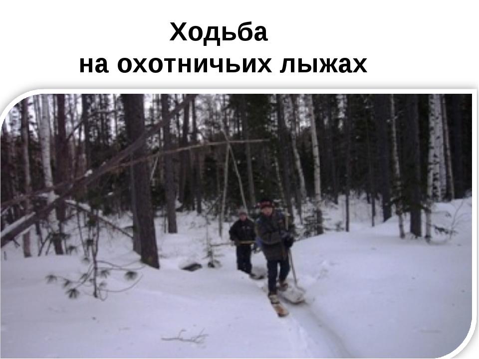 Ходьба на охотничьих лыжах