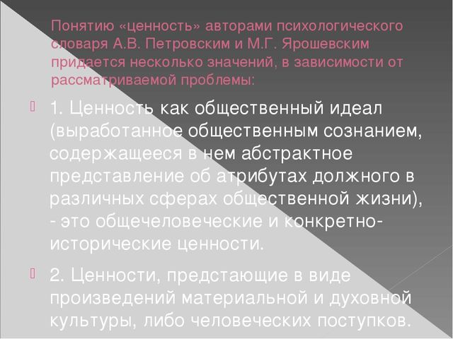 Понятию «ценность» авторами психологического словаря А.В. Петровским и М.Г. Я...