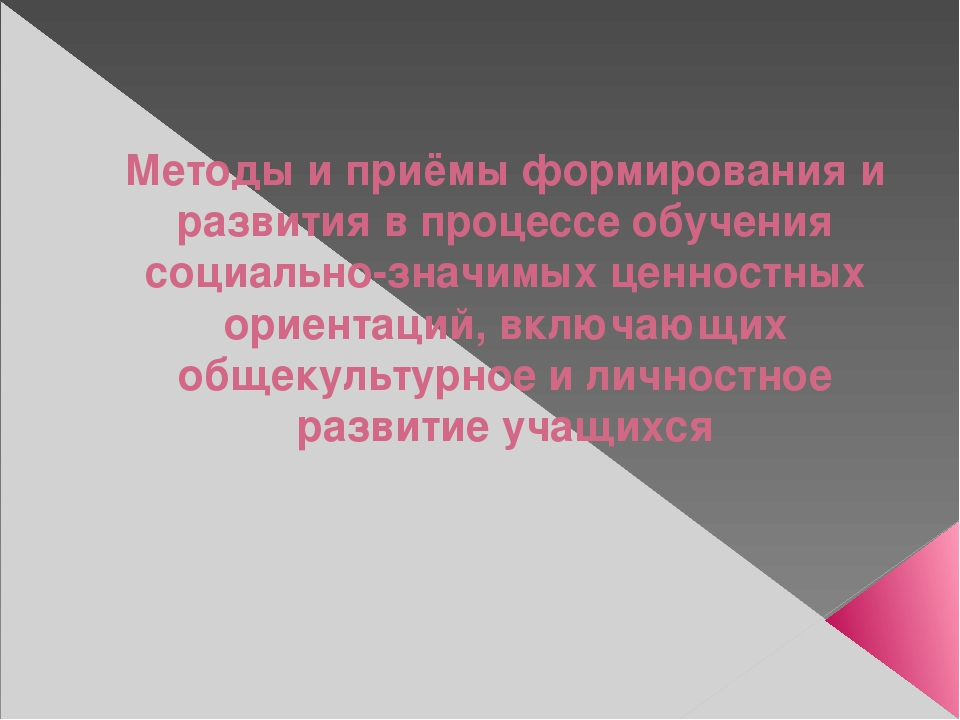 Методы и приёмы формирования и развития в процессе обучения социально-значим...