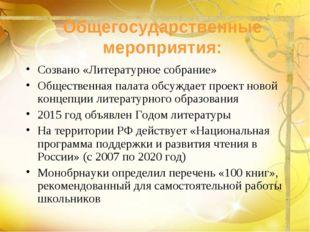 Общегосударственные мероприятия: Созвано «Литературное собрание» Общественная
