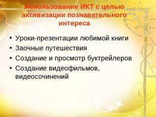 Использование ИКТ с целью активизации познавательного интереса Уроки-презента