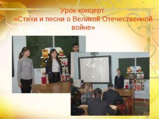 Урок-концерт «Стихи и песни о Великой Отечественной войне»