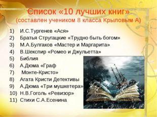 Список «10 лучших книг» (составлен учеником 8 класса Крыловым А) И.С.Тургенев