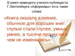В книге немецкого ученого-публициста Г.Лихтенберга «Афоризмы» есть такие слов