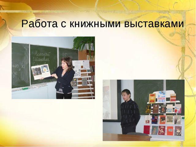 Работа с книжными выставками