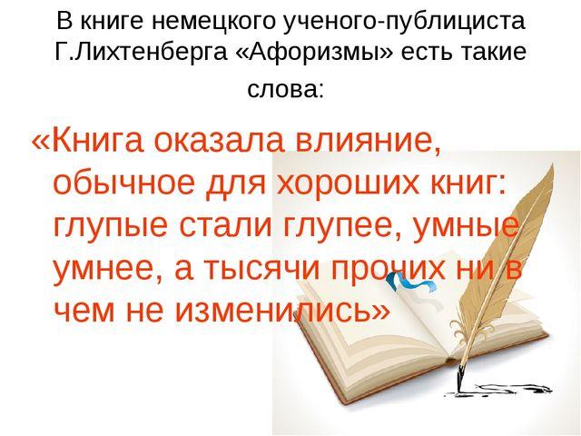 В книге немецкого ученого-публициста Г.Лихтенберга «Афоризмы» есть такие слов...