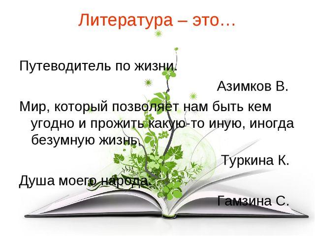 Литература – это… Путеводитель по жизни. Азимков В. Мир, который позволяет на...