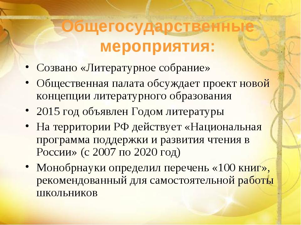 Общегосударственные мероприятия: Созвано «Литературное собрание» Общественная...