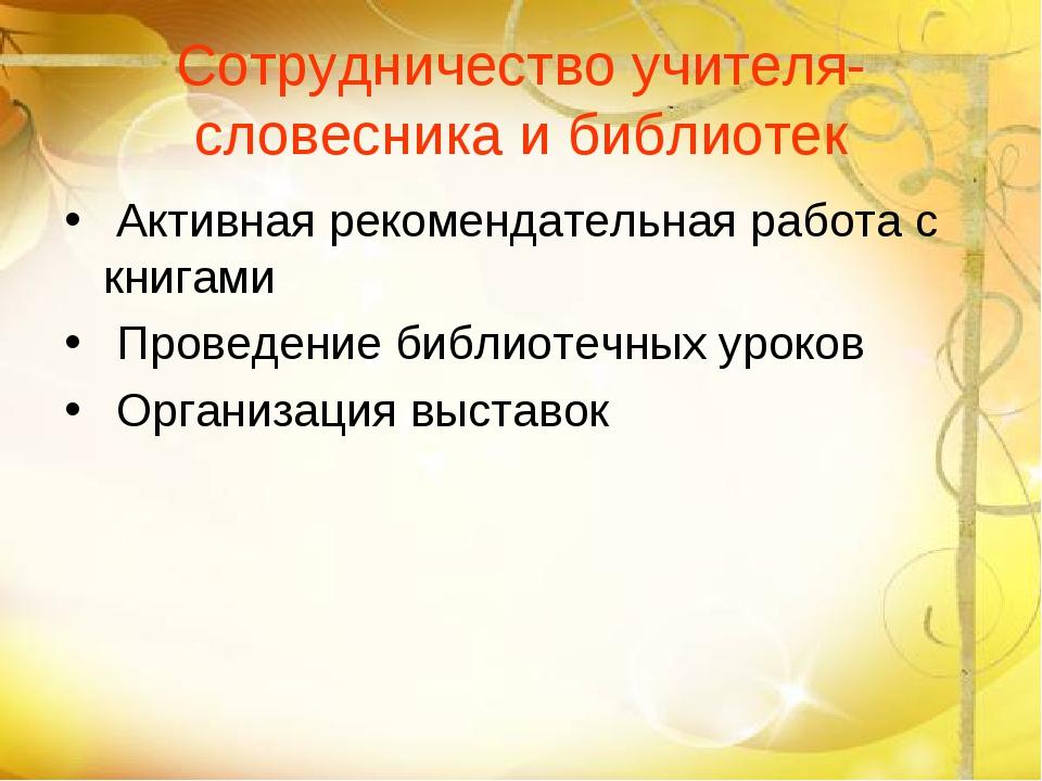 Сотрудничество учителя-словесника и библиотек Активная рекомендательная работ...