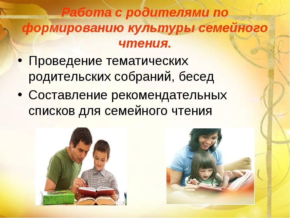 Работа с родителями по формированию культуры семейного чтения. Проведение тем...