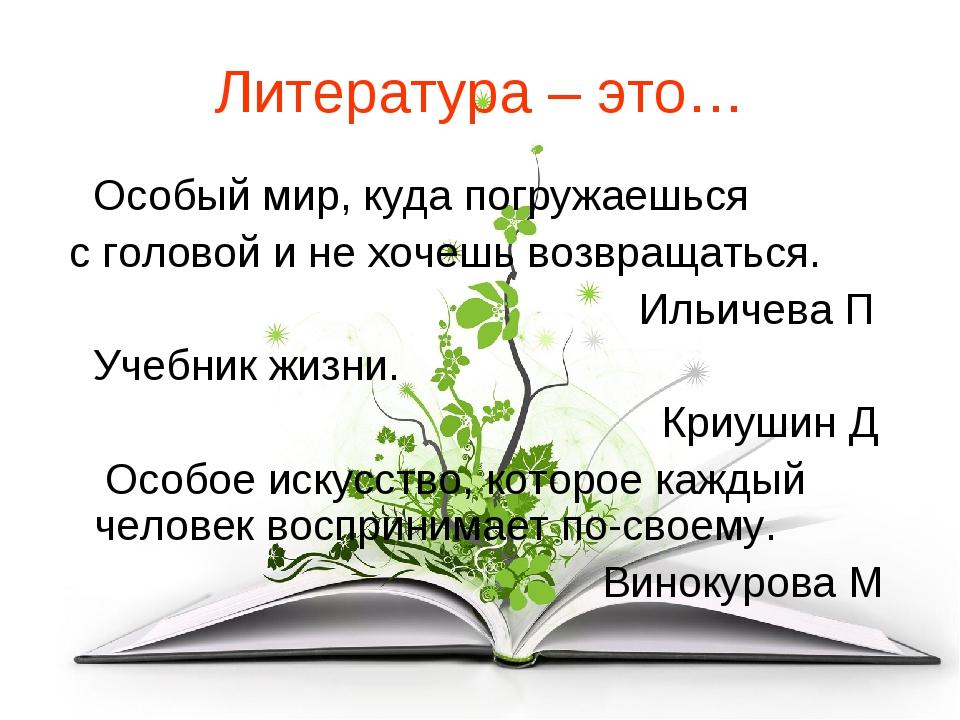 Литература – это… Особый мир, куда погружаешься с головой и не хочешь возвращ...