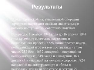 Результаты В ходеКрымской наступательной операциикрымские партизаны оказали
