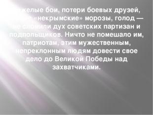 Тяжелые бои, потери боевых друзей, лютые «некрымские» морозы, голод — не слом