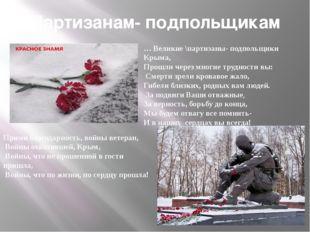 Партизанам- подпольщикам … Великие \партизаны- подпольщики Крыма, Прошли чере