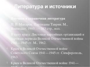 Литература и источники Научная и справочная литература П.В.Макаров. Партиза
