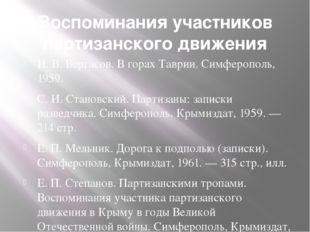 Воспоминания участников партизанского движения И.В.Вергасов. В горах Таврии