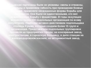 Крымские партизаны были не уязвимы: смелы и отважны, бдительны и применяли ги