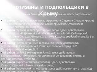 Партизаны и подпольщики в Крыму Вся территория Крыма была условно разделена н