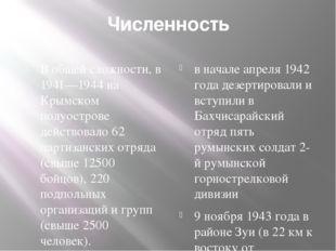 Численность . В общей сложности, в 1941—1944 на Крымском полуострове действов