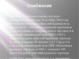 Снабжение Партизаны получали помощь, которую доставляли самолётами 18 октября