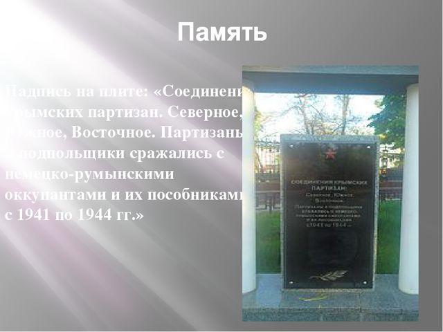 Память Надпись на плите: «Соединения крымских партизан. Северное, Южное, Вост...