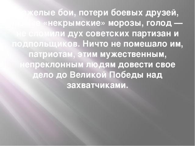Тяжелые бои, потери боевых друзей, лютые «некрымские» морозы, голод — не слом...