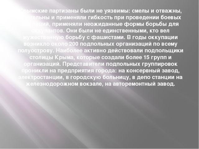 Крымские партизаны были не уязвимы: смелы и отважны, бдительны и применяли ги...