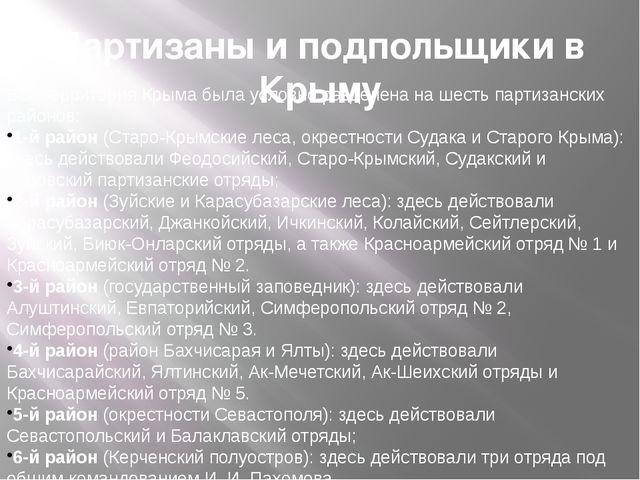 Партизаны и подпольщики в Крыму Вся территория Крыма была условно разделена н...
