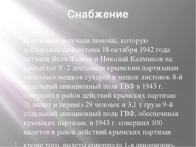 Снабжение Партизаны получали помощь, которую доставляли самолётами 18 октября...