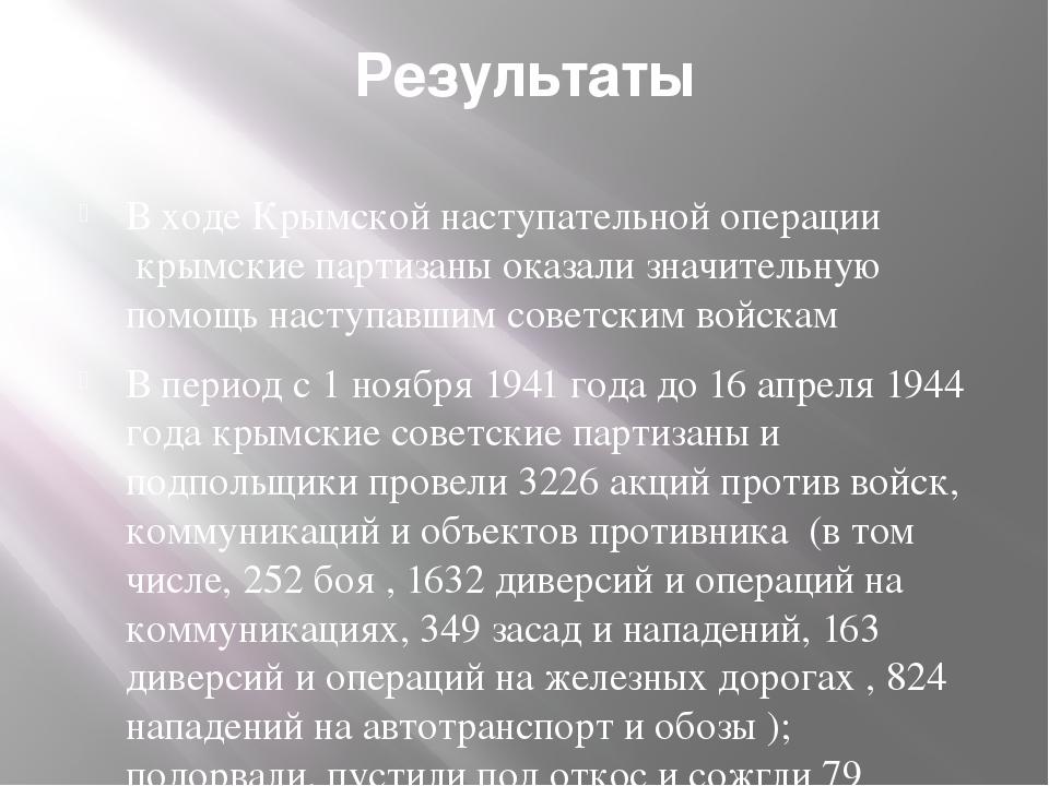 Результаты В ходеКрымской наступательной операциикрымские партизаны оказали...
