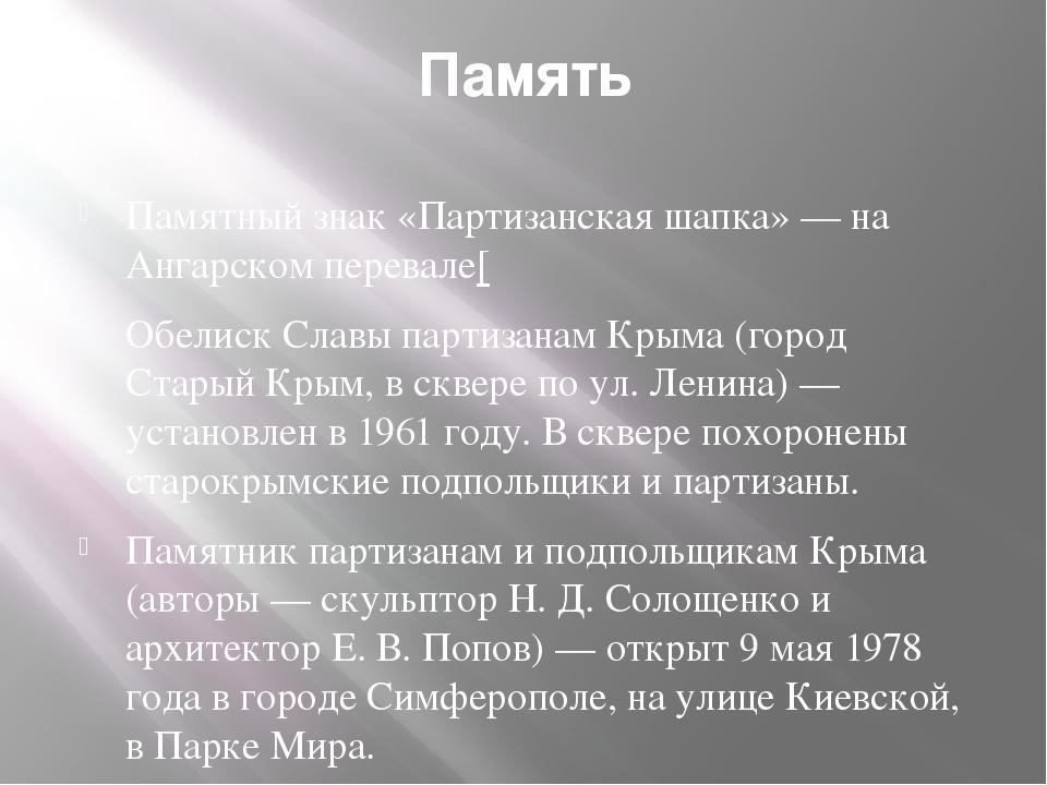 Память \ Памятный знак «Партизанская шапка»— на Ангарском перевале[ Обелиск...