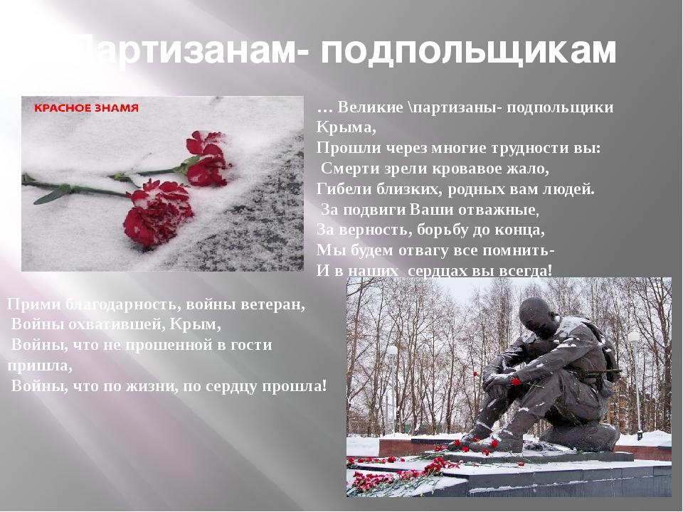 Партизанам- подпольщикам … Великие \партизаны- подпольщики Крыма, Прошли чере...