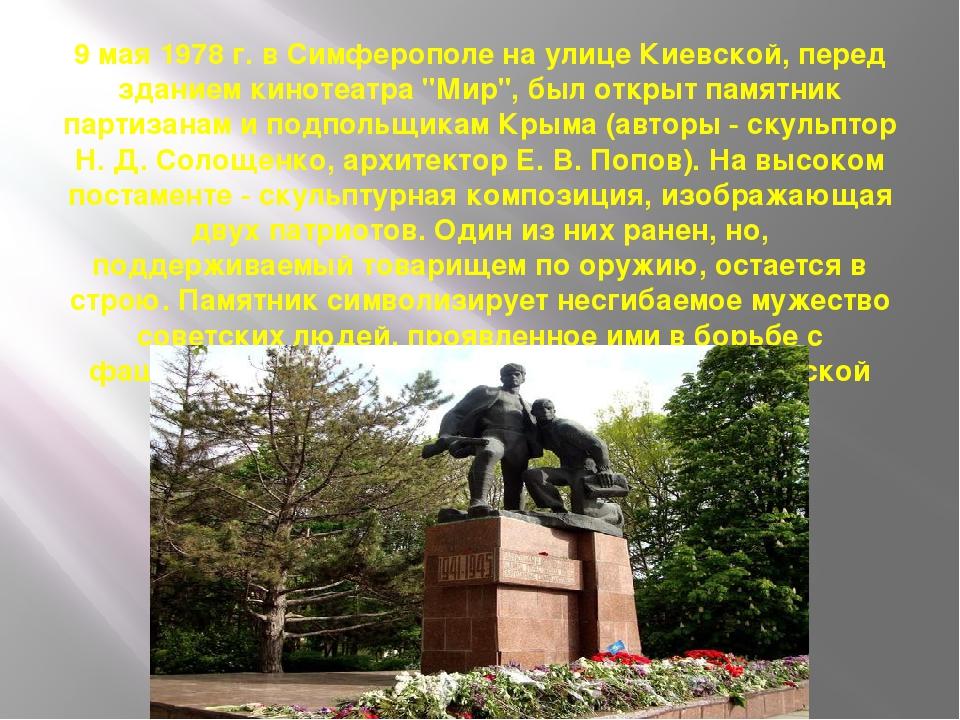"""9 мая 1978 г. в Симферополе на улице Киевской, перед зданием кинотеатра """"Мир""""..."""