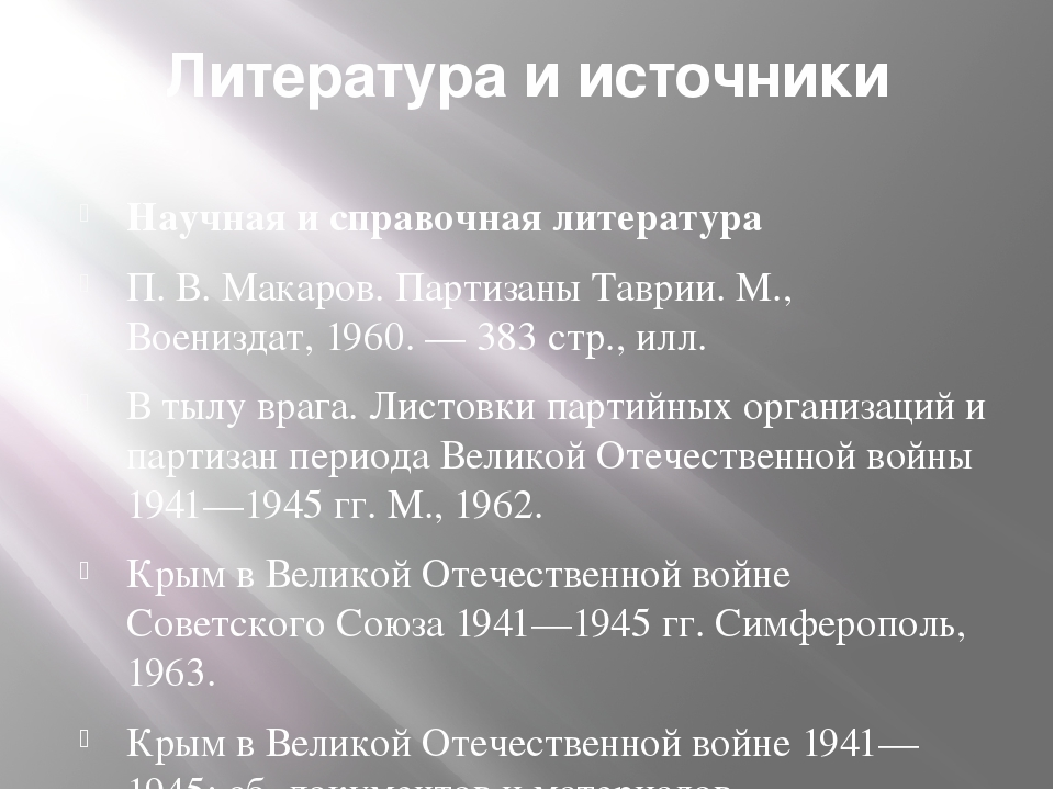 Литература и источники Научная и справочная литература П.В.Макаров. Партиза...