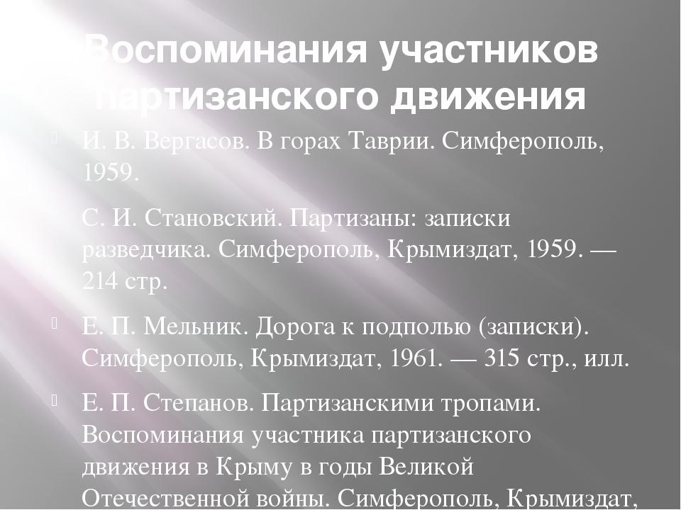 Воспоминания участников партизанского движения И.В.Вергасов. В горах Таврии...
