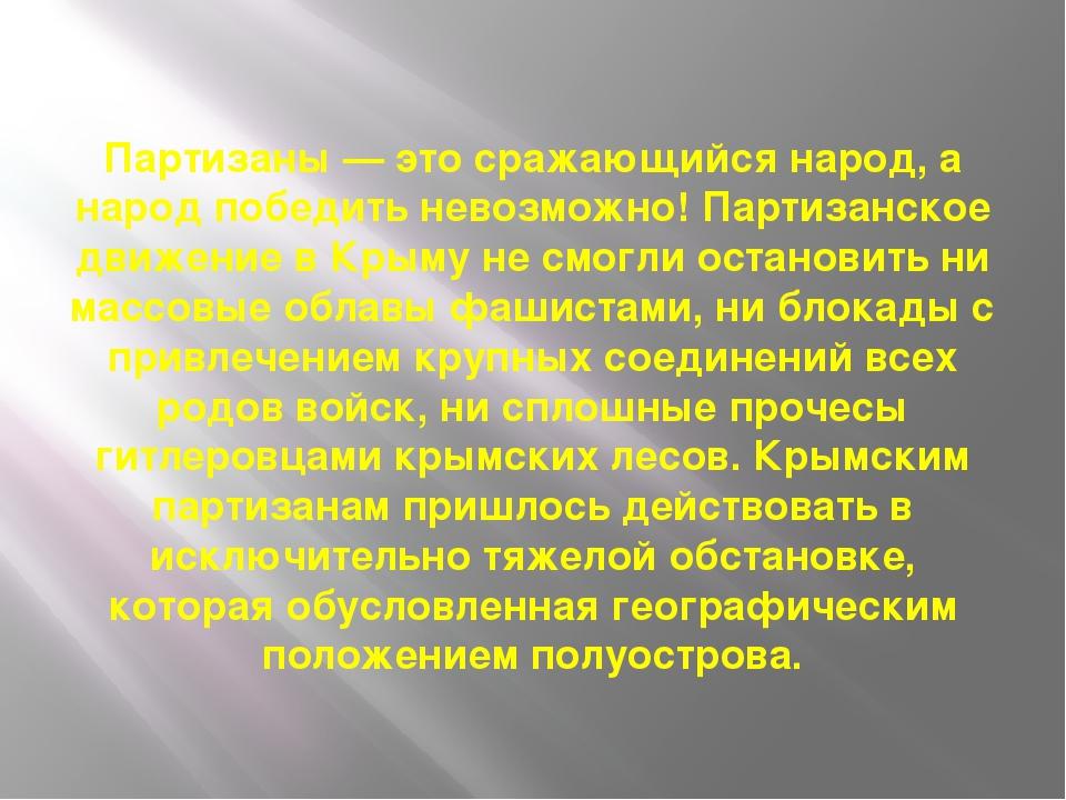 Партизаны — это сражающийся народ, а народ победить невозможно! Партизанское...