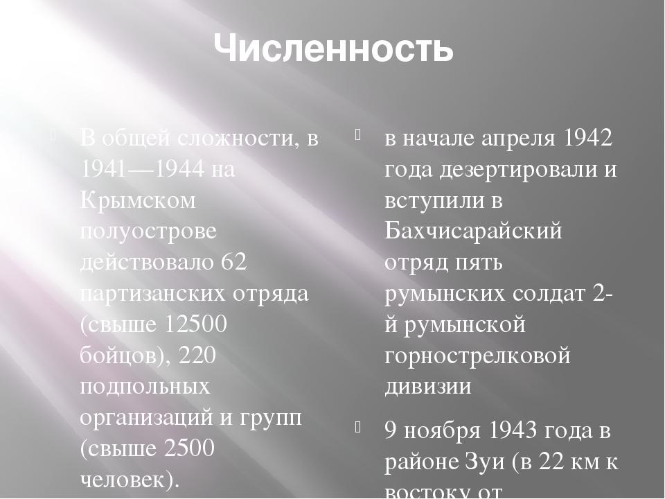 Численность . В общей сложности, в 1941—1944 на Крымском полуострове действов...