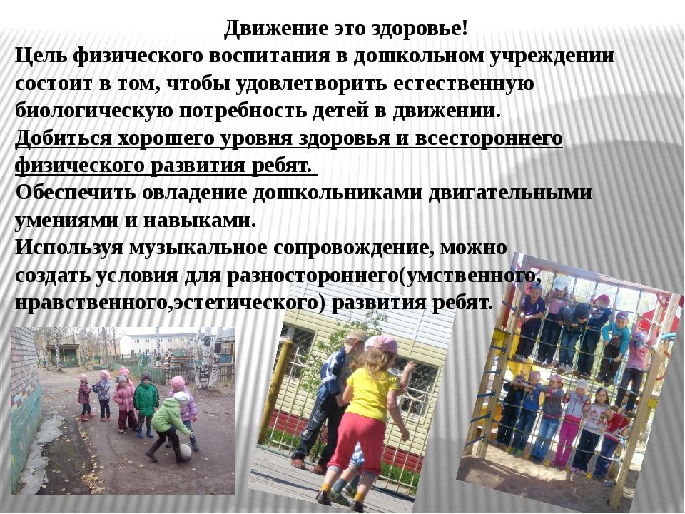 Движение это здоровье! Цель физического воспитания в дошкольном учреждении со...