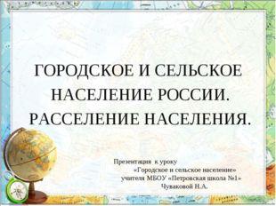 Презентация к уроку «Городское и сельское население» учителя МБОУ «Петровская