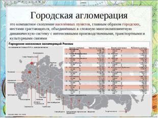 Городская агломерация это компактное скопление населённых пунктов, главным об