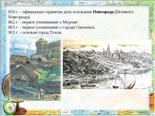 859 г. - официально принятая дата основания Новгорода (Великого Новгорода). 8