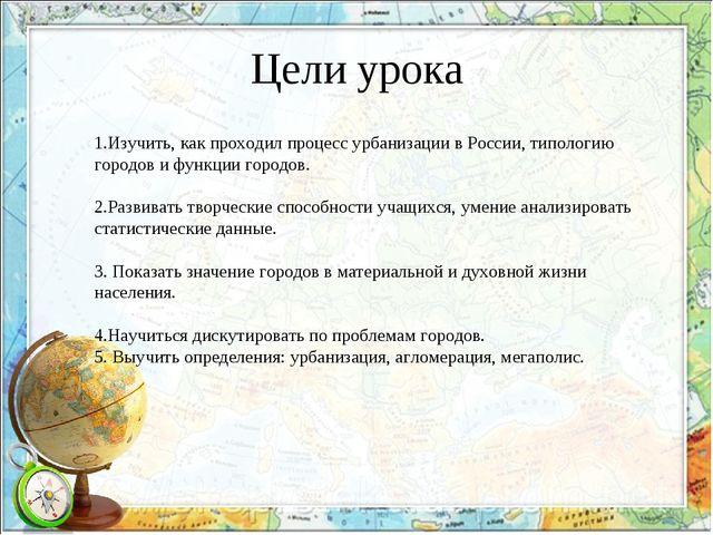 Цели урока 1.Изучить, как проходил процесс урбанизации в России, типологию го...