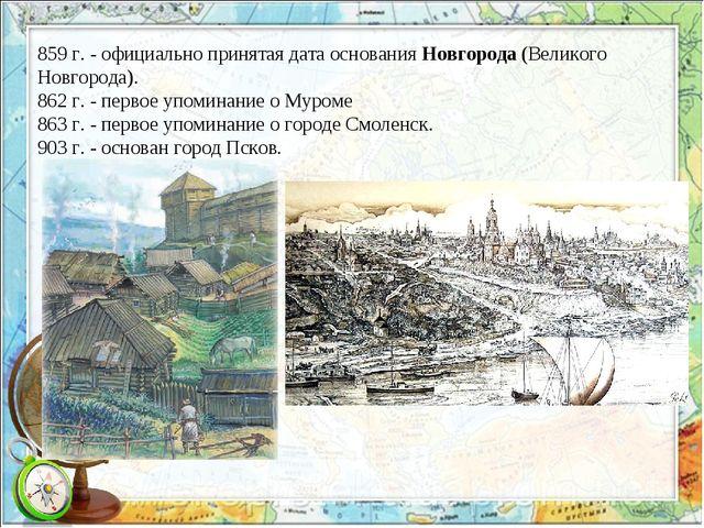859 г. - официально принятая дата основания Новгорода (Великого Новгорода). 8...