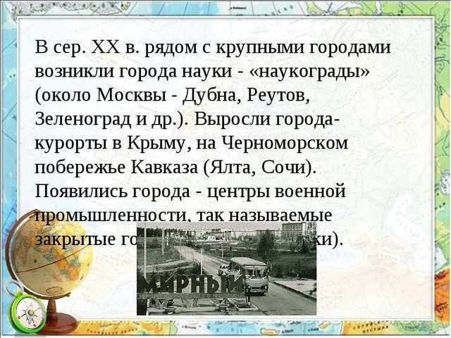 В сер. XX в. рядом с крупными городами возникли города науки - «наукограды» (...