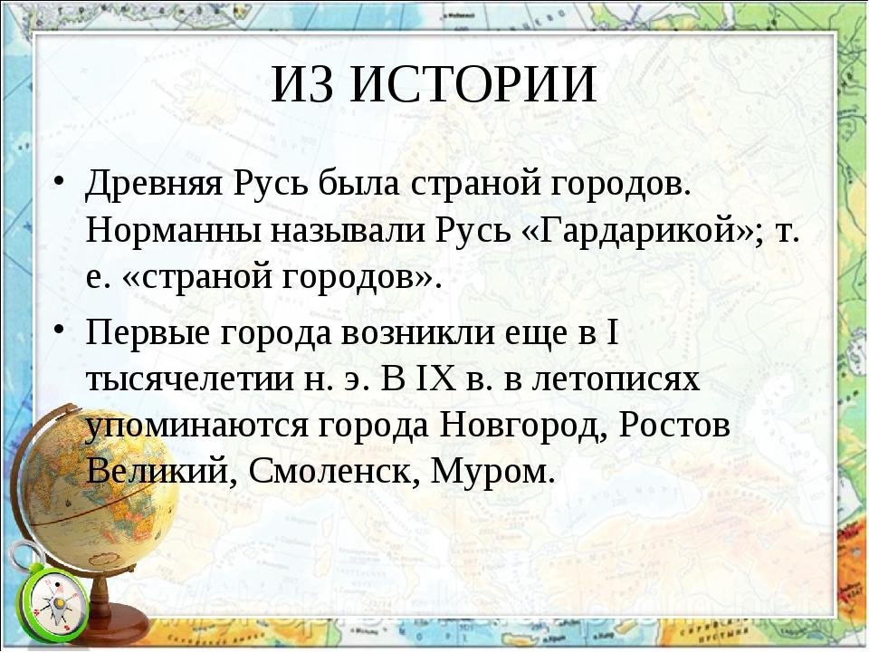 ИЗ ИСТОРИИ Древняя Русь была страной городов. Норманны называли Русь «Гардари...