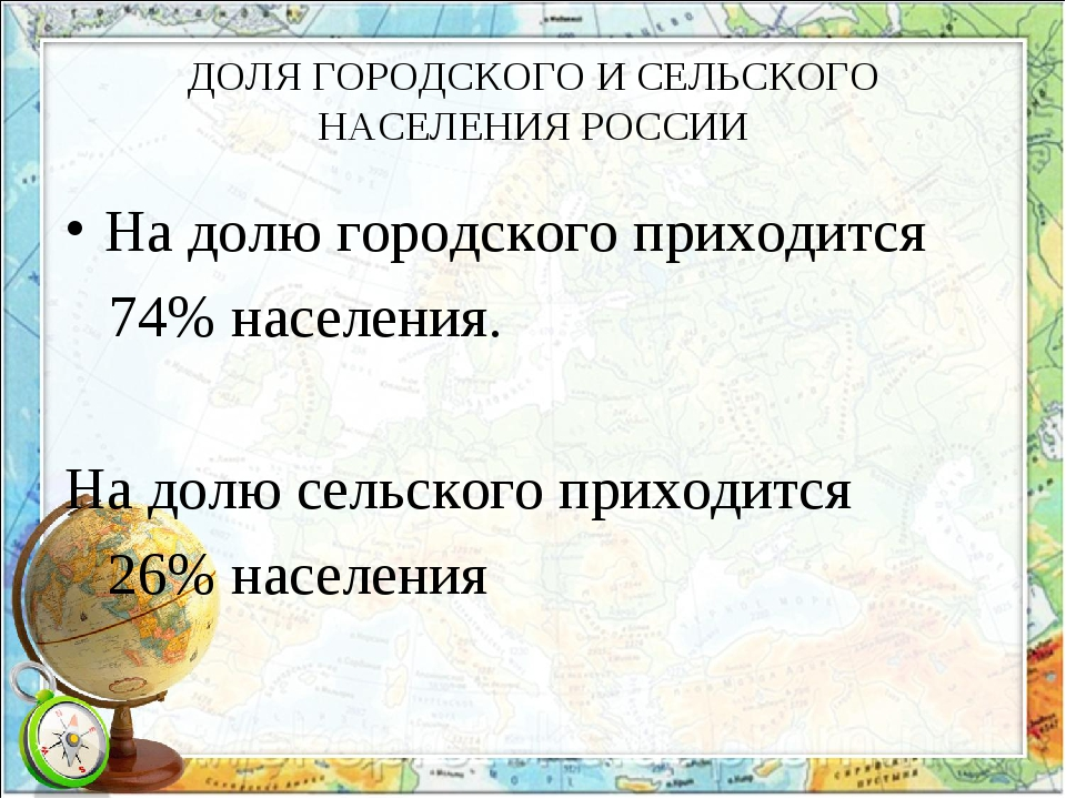 ДОЛЯ ГОРОДСКОГО И СЕЛЬСКОГО НАСЕЛЕНИЯ РОССИИ На долю городского приходится 74...